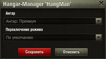 менеджер ангаров hang man