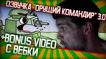 озвучка орущий командир для world of tanks wot