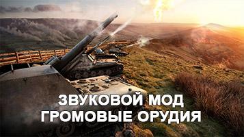громовые орудия для world of tanks