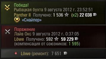 мод цветных сообщений МСМ и ясен красен для world of tanks