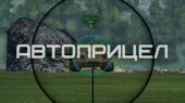 автоприцел или autoaim для world of tanks