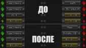 отключение зеркальности иконок без xvm