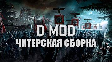 читерский модпак d mod от draug