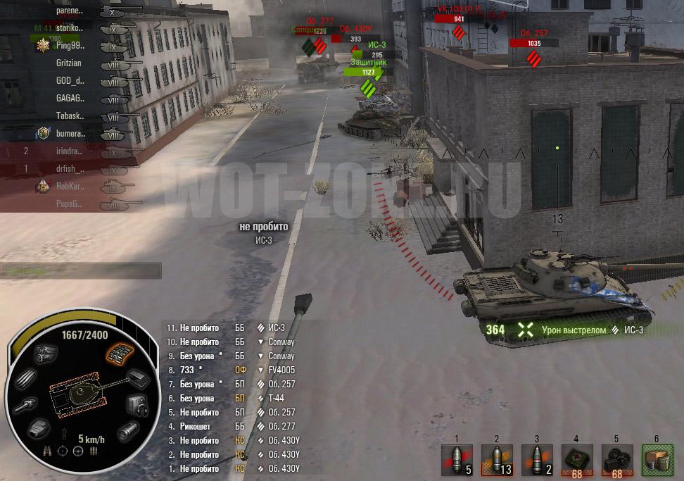 скриншот дамаг панели с PS4