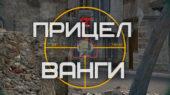 чит прицел ванги для world of tanks