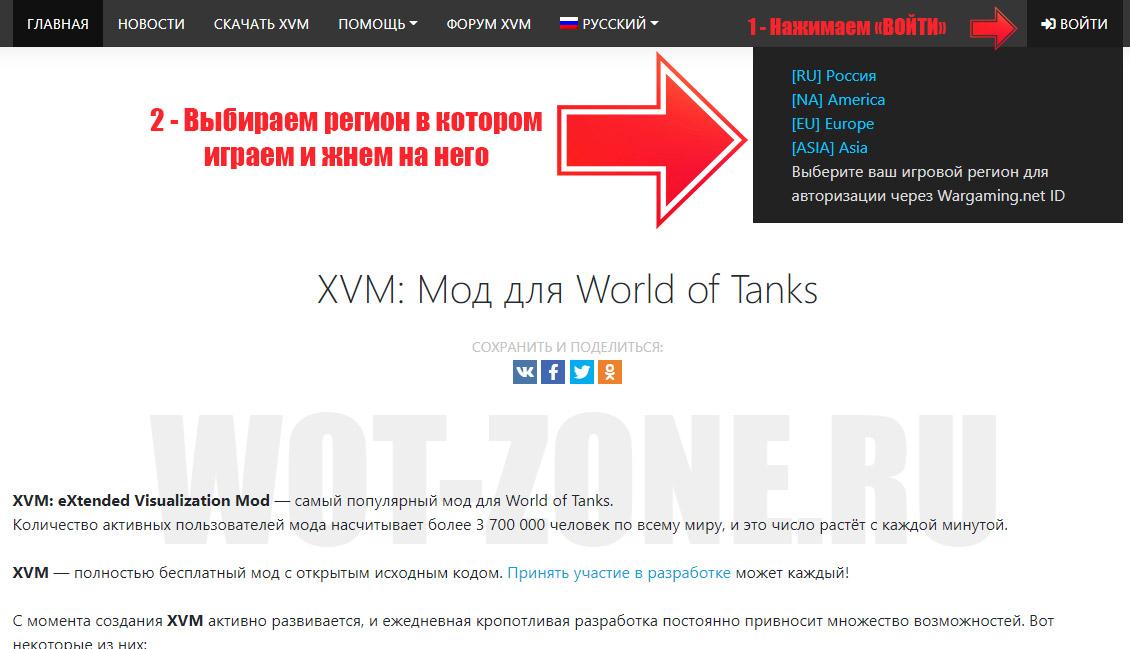 активация xvm - оф сайт